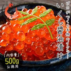 いくら 醤油漬け 500g 北海道産 イクラ