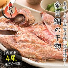父の日 ギフト 金目鯛 干物 約250〜300g×4尾(良型サイズ:約28〜30cm)宮城県産 キンメダイ