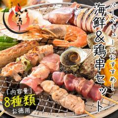 バーベキューセット 8種 BBQ 海鮮 サザエ スルメイカ ホタテ 赤海老 焼き鳥 鶏もも ねぎま 砂肝 つくね