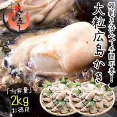 カキ 牡蠣 かき 剥き身 2kg(1kg×2袋/解凍後1.7kg/大粒2L約52〜70粒)広島県産