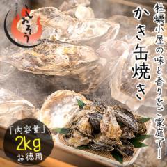 カキ 牡蠣 缶焼き かき 2kg(殻付き 約22〜30個)軍手 ナイフ付き BBQ 海鮮 バーベキュー