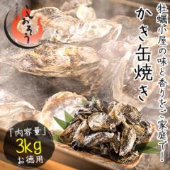カキ 牡蠣 缶焼き かき 3kg(殻付き 約32〜42個)軍手 ナイフ付き BBQ 海鮮 バーベキュー