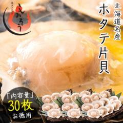 ホタテ ほたて 殻付き 30枚(10枚×3袋)北海道産 片貝 帆立 BBQ 海鮮 バーベキュー