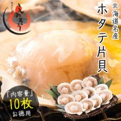 ホタテ ほたて 殻付き 10枚(北海道産 片貝 帆立) BBQ 海鮮 バーベキュー