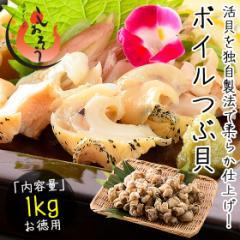 ボイル つぶ貝 剥き身 1kg(約80粒入り)ツブ貝 銀の滴