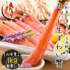 ズワイガニ お刺身OK 生 カット済み 1kg(総重量1.3kg)かに カニ ずわい蟹 鍋 しゃぶしゃぶ用 ハーフポーション のし対応可能