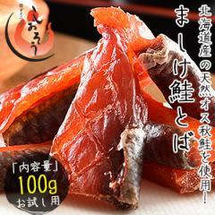 鮭とば 100g 北海道産 天然秋鮭[ゆうメール][配送日時指定不可][商品代引不可][同梱不可]