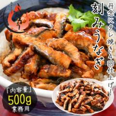 うなぎ 蒲焼き ひつまぶし 刻み 500g 中国産 きざみうなぎ ウナギ 鰻