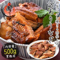 うなぎ 訳あり 端材 蒲焼き ひつまぶし 刻み 500g 中国産 きざみうなぎ ウナギ 鰻