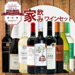 ワインセット うきうきワインの玉手箱 金賞ボルドーもはいった 赤ワイン&白ワイン&スパークリングワイン 家飲みワイン9本セット 送料無