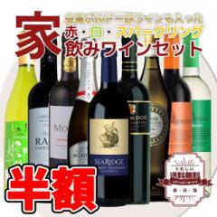 【今だけ半額】ワインセット 金賞ボルドーも入った赤ワイン 白ワイン スパークリングワイン 家飲みワイン9本セット 送料無料 家飲み