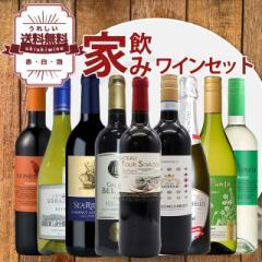 【クーポンで今だけ半額】ワインセット 金賞ボルドーも入った赤ワイン 白ワイン スパークリングワイン 家飲みワイン9本セット 送料無料