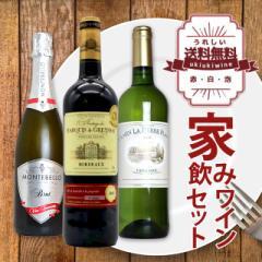 【今だけ半額】ワインセット 高級ボルドーの金賞メドック入り!赤 白 スパークリング ワインセット 送料無料 家飲み