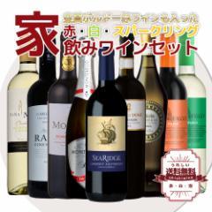 【クーポンご利用で半額】ワインセット うきうきワインの玉手箱 金賞ボルドーも入った赤ワイン&白ワイン&スパークリングワイン 家飲み