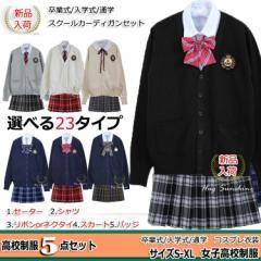 女の子スーツ 上下セット 卒業式 入学式 プリーツスカートスーツジャケット/5点セット 長袖 女子高校生 制服 学生服