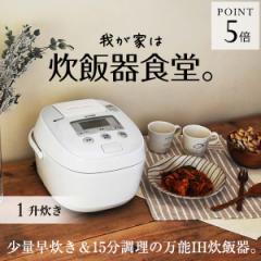 IH炊飯器 1升 タイガー JPE-B180W 早炊き 調理 時短 土鍋コーティング 麦ごはん