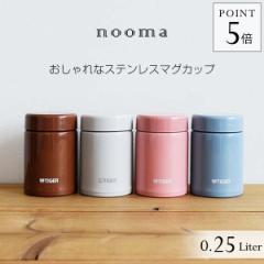 水筒 ステンレスマグ nooma タイガー MCA-C025AS スープカップ ボトル かわいい おしゃれ ヌーマ