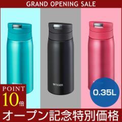 【オープニングセール実施中】 水筒 ステンレス ボトル MCX-A035サハラマグ 0.35L 軽量 清潔 保温 保冷 夢重力