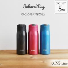 タイガー 水筒 ステンレスボトル 350ml MCX-A351 ワンプッシュ サハラ マグ SAHARA 軽量 清潔 保温 保冷 直飲み おしゃれ