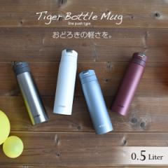 タイガー 水筒 ステンレスボトル 500ml MCX-A502 ワンプッシュ オートロック サハラ マグ SAHARA スリム コンパクト 軽量 保温 保冷 直飲