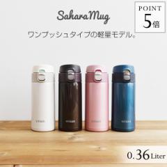 タイガー 水筒 ステンレスボトル 360ml MMJ-A361 ワンプッシュ サハラ マグ SAHARA スリム 軽量 清潔 保温 保冷 おしゃれ かわいい 人気