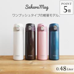 タイガー 水筒 ステンレスボトル 480ml MMJ-A481 ワンプッシュ サハラ マグ SAHARA スリム 軽量 清潔 保温 保冷 おしゃれ かわいい 人気