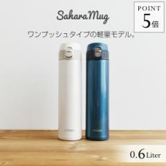 タイガー 水筒 ステンレスボトル 600ml MMJ-A601 ワンプッシュ サハラ マグ SAHARA スリム 軽量 清潔 保温 保冷 おしゃれ かわいい 人気