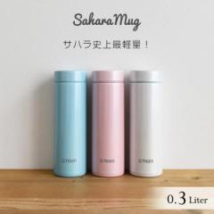タイガー 水筒 ステンレスボトル MMP-J031 サハラ マグ 300ml 軽量 清潔 保温 保冷 丸洗い なめらか
