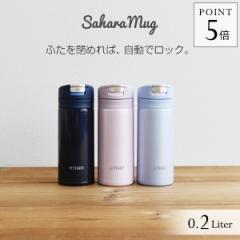 タイガー 水筒 ステンレスボトル 200ml MMX-A021 ワンプッシュ サハラ マグ SAHARA スリム 軽量 清潔 保温 保冷 おしゃれ かわいい