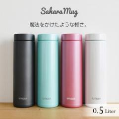 タイガー 水筒 ステンレスボトル MMZ-A502 サハラ マグ 500ml 軽量 保温 保冷 丸洗い なめらか