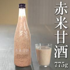 赤米甘酒(あまさけ)  775g 米麹 ノンアルコール  ベストアメニティ