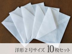グラシン封筒 白 ダイヤ貼り 10枚セット 洋形2号サイズ(ポストカードサイズ)