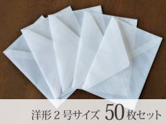グラシン封筒 白 ダイヤ貼り 50枚セット 洋形2号サイズ(ポストカードサイズ)