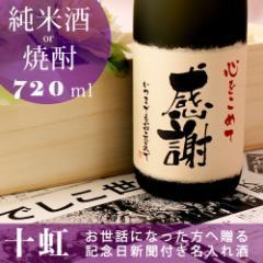 記念日の新聞付き名入れ酒【十虹】720ml 日本酒・焼酎から選べる名入れ酒 父 プレゼント 還暦 古希 退職 内祝い 結婚