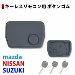 キーレスリモコン用 ボタンゴム MRワゴン 1穴 1ボタン ボタン ゴム ワイヤレスボタン スペアキー 鍵 カギ ブランクキー