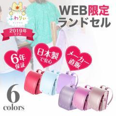 ランドセル ふわりぃ 女の子 2019年  ネット限定 WEB限定   日本製 送料無料 コンパクト クラリーノ