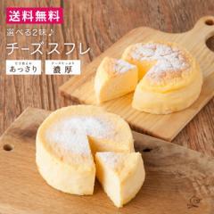 【送料無料】★楽天1位★選べる2味チーズスフレ(甘さ控えめあっさり・チーズたっぷり濃厚) スイーツ チーズケーキ 4号サイズ