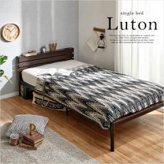 ベッドフレーム ベッド シングルベッド シングルベット 宮付き パイプベッド Luton2(ルートン2) シングルサイズ 2色対応