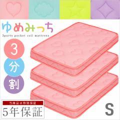 二段ベッド用 薄型マットレス 3分割ポケットコイルマット S 5年保証 ゆめみっち シングル 子ども 家具
