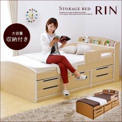 シングルベッド シングルベット 収納ベッド RIN リン