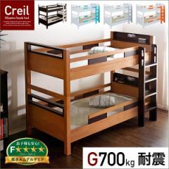 耐荷重700kg 二段ベッド 2段ベッド 大人 子供 大人用 子供用 業務用可能 耐震 宮付き 頑丈 Creil(クレイユ) 5色対応 子ども 家具