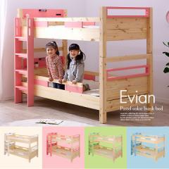 耐荷重500kg 二段ベッド 2段ベッド 宮付き コンパクト LED照明 Evian4(エビアン4)  4色対応 子供 子供用 子ども 家具