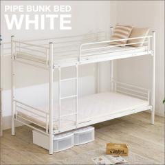 二段ベッド 2段ベッド パイプ パイプ2段ベッド パイプ二段ベッド スチール 分割可能 シングルベッド シングルベット ホワイト