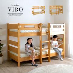 長く使える3Way仕様/耐荷重900kg 宮付き 二段ベッド 2段ベッド シングルベッド キングベッド VIBO3(ヴィーボ3) 2色対応 子ども 家具