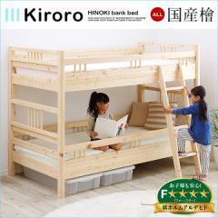 国産檜使用/耐荷重300kg ひのき二段ベッド 2段ベッド 二段ベット 2段ベット 耐震 子供用ベッド 木製 ヒノキ おしゃれ Kiroro(キロロ)