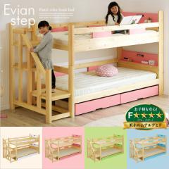 階段付/引き出し収納付/耐荷重500kg 二段ベッド 2段ベッド 宮付き 階段付き コンパクト Evian step(エビアンステップ)  4色対応