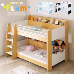 ディスプレイを楽しめるサイド宮棚付 二段ベッド 2段ベッド 宮付き コンパクト Flam(フラム) 3色対応 子ども 家具
