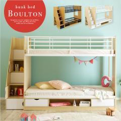 階段付き/大容量収納 二段ベッド 2段ベッド 階段付 収納 おしゃれ 2段ベット 二段ベット Boulton(ボルトン) 2色対応 子ども 家具