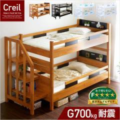 耐荷重700kg 二段ベッド 2段ベッド 大人 子供 大人用 子供用 耐震設計 宮付き & 階段付き Creil Step(クレイユ ステップ) 4色対応