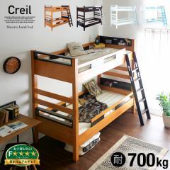 耐荷重700kg/業務用可能 宮付き 二段ベッド 2段ベッド 耐震 頑丈 Creil(クレイユ) ハイタイプ 4色対応 子ども 家具
